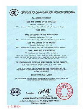 Sanhe CCC certificate 1