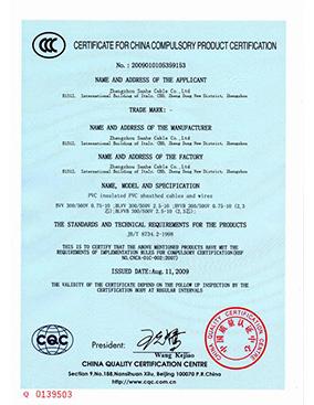 Sanhe CCC certificate 2